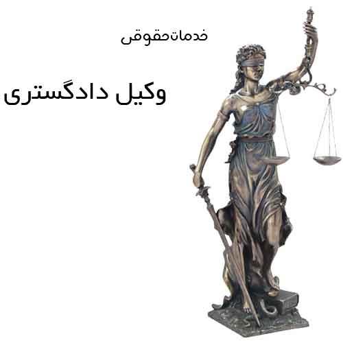 مشاوره وکیل
