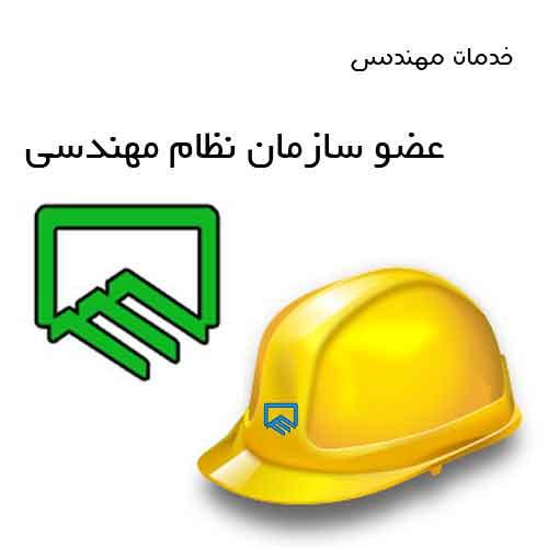 مشاوره مهندسی
